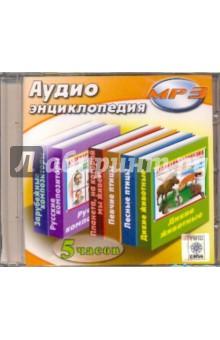 АудиоЭнциклопедия (CDmp3)