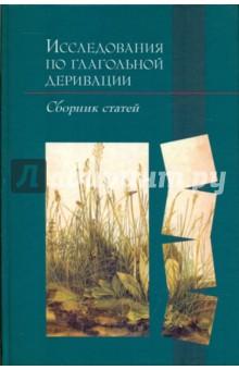 Исследования по глагольной деривации: Сборник статей