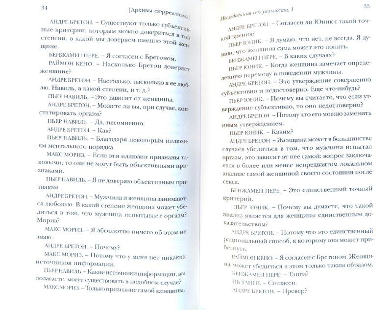 Иллюстрация 1 из 6 для Исследования сексуальности [архивы сюрреализма]   Лабиринт - книги. Источник: Лабиринт