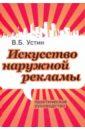 Устин Виталий Борисович Искусство наружной рекламы