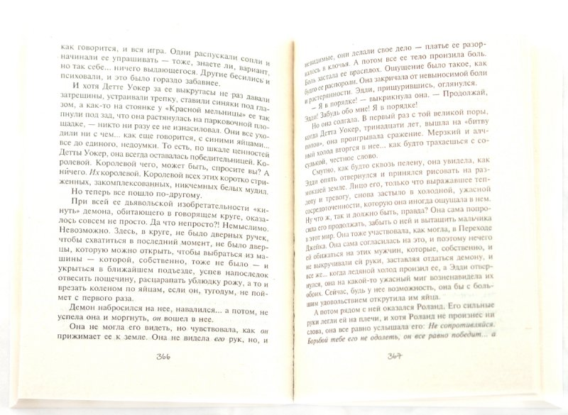 Иллюстрация 1 из 7 для Бесплодные земли - Стивен Кинг | Лабиринт - книги. Источник: Лабиринт