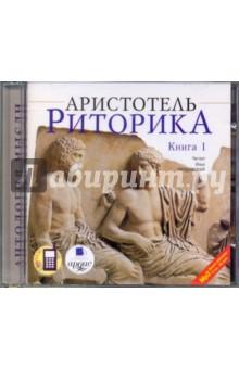 Риторика. Книга 1 (CDmp3) Ардис