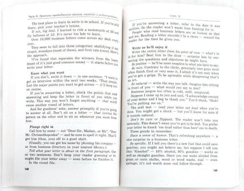 Иллюстрация 1 из 4 для Переводческий анализ текста. Английский язык. Учебное пособие с методическими рекомендациями - Цатурова, Каширина | Лабиринт - книги. Источник: Лабиринт