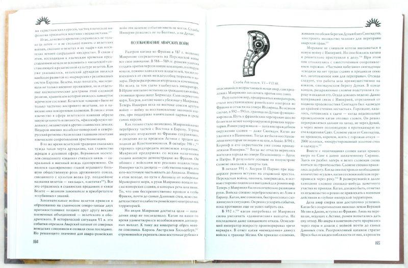 Иллюстрация 1 из 19 для Славянская Европа V-VIII веков - Сергей Алексеев | Лабиринт - книги. Источник: Лабиринт