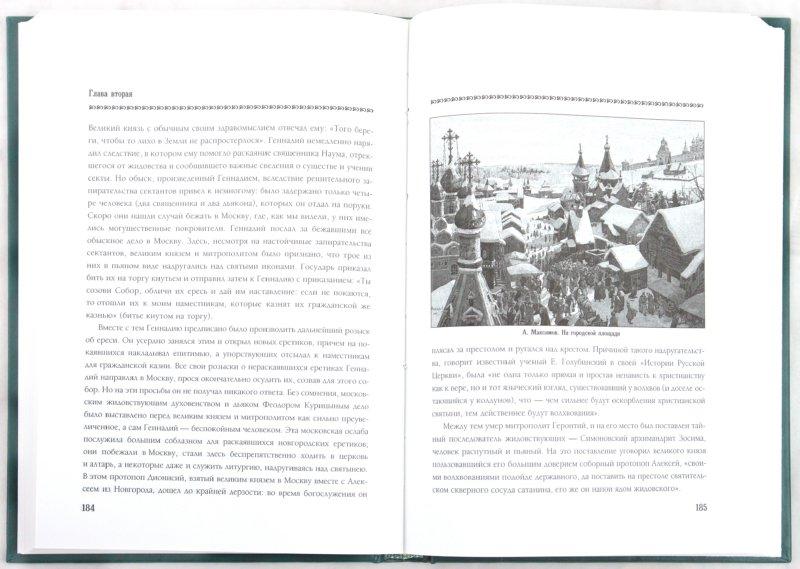 Иллюстрация 1 из 13 для Сказания о Русской земле. Книга третья - Александр Нечволодов | Лабиринт - книги. Источник: Лабиринт