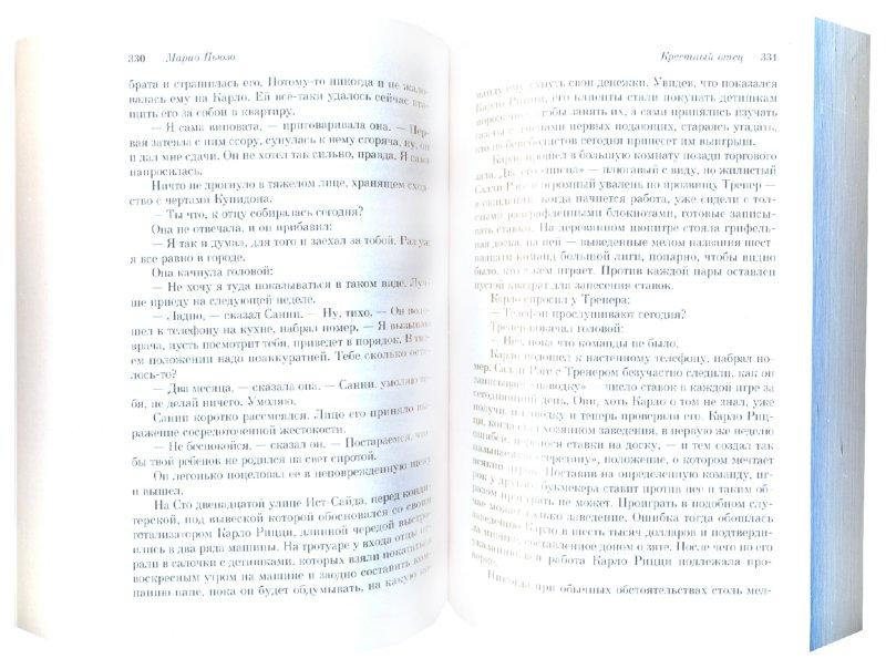 Иллюстрация 1 из 9 для Крестный отец - Марио Пьюзо | Лабиринт - книги. Источник: Лабиринт