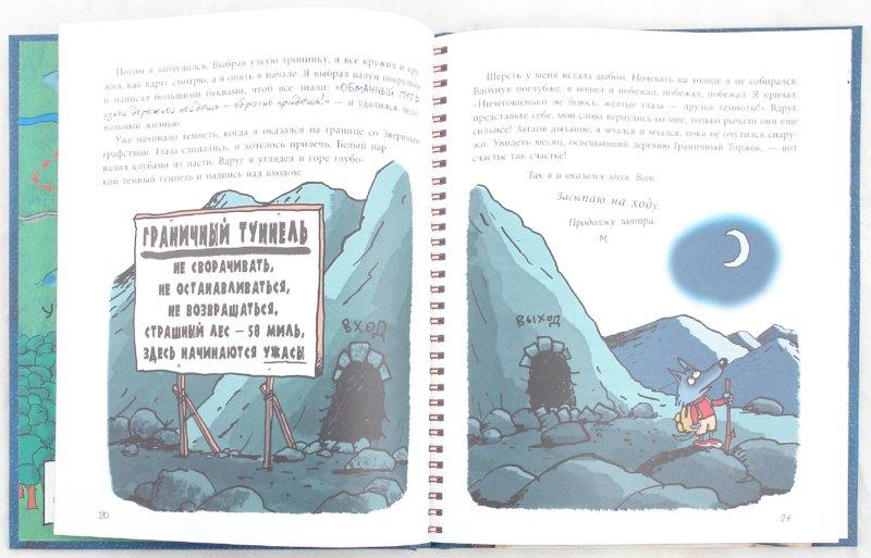 Иллюстрация 1 из 17 для Малютка Волк. Книга Безобразий - Иан Уайброу | Лабиринт - книги. Источник: Лабиринт