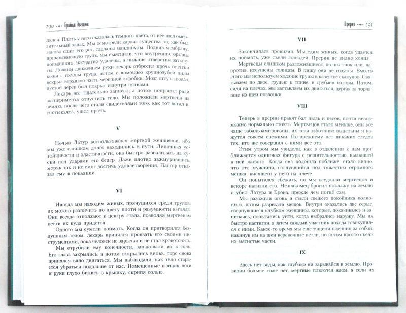 Иллюстрация 1 из 11 для Нежить: Антология | Лабиринт - книги. Источник: Лабиринт