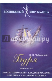 Буря. Фильм-балет (DVD) ТЕН-Видео