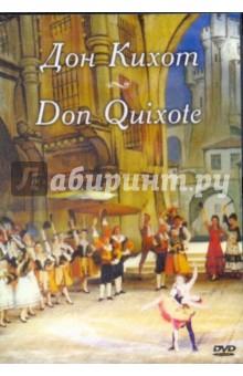 Дон Кихот. Балет в трех действиях, семи картинах (DVD)
