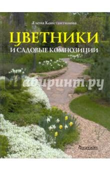 Цветники и садовые композиции. Идеи, принципы, примеры