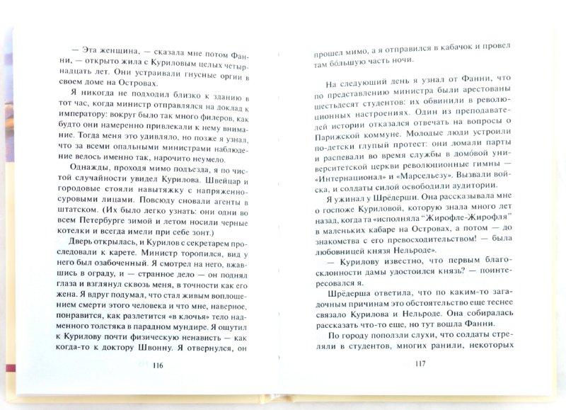 Иллюстрация 1 из 5 для Осенние мухи - Ирен Немировски | Лабиринт - книги. Источник: Лабиринт