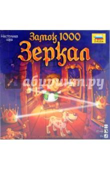 Настольная игра Замок 1000 зеркал