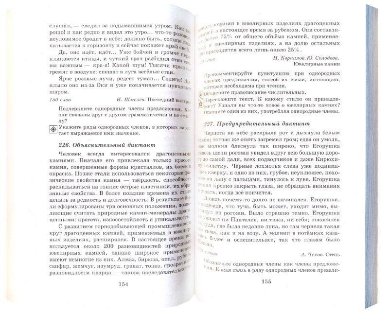 Гдз по Английскому языку 5 Класс Контрольная 7 Работа - картинка 1
