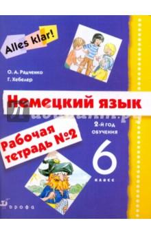 Немецкий язык. 6 класс. 2-й год обучения. Рабочая тетрадь №2