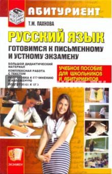 Готовимся к письменному и устному экзамену по русскому языку
