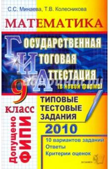 ГИА 2010. Математика. 9 класс. государственная итоговая аттестация. Типовые тестовые задания