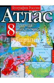 Атлас. География России. Природа и население. 8-й класс