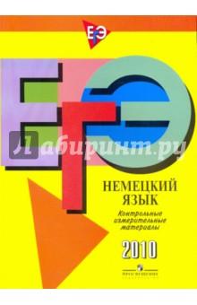 Единый государственный экзамен: немецкий язык: контрольно-измерительные материалы: 2010