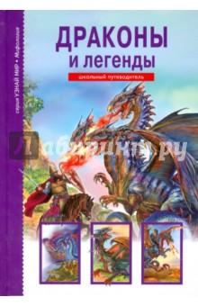 Драконы и легенды. Школьный путеводитель
