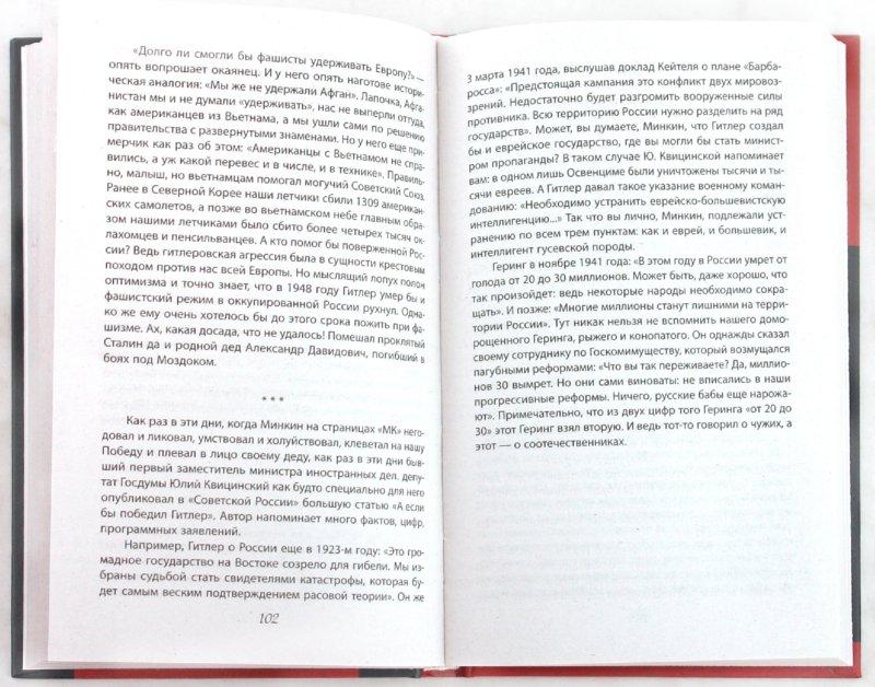 Иллюстрация 1 из 14 для Иуды и простаки - Владимир Бушин   Лабиринт - книги. Источник: Лабиринт