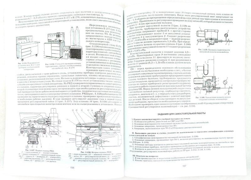 Иллюстрация 1 из 13 для Техническое обслуживание и ремонт автомобилей - Епифанов, Епифанова | Лабиринт - книги. Источник: Лабиринт