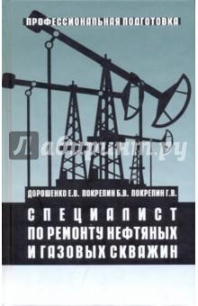 Дорошенко Е. В., Покрепин Б. В., Покрепин Г. В. Специалист по ремонту нефтяных и газовых скважин