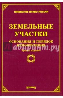 Тихомирова Л. В., Тихомиров М. Ю. Земельные участки: Основания и порядок приобретения