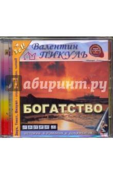 Пикуль Валентин Саввич Богатство (CDmp3)