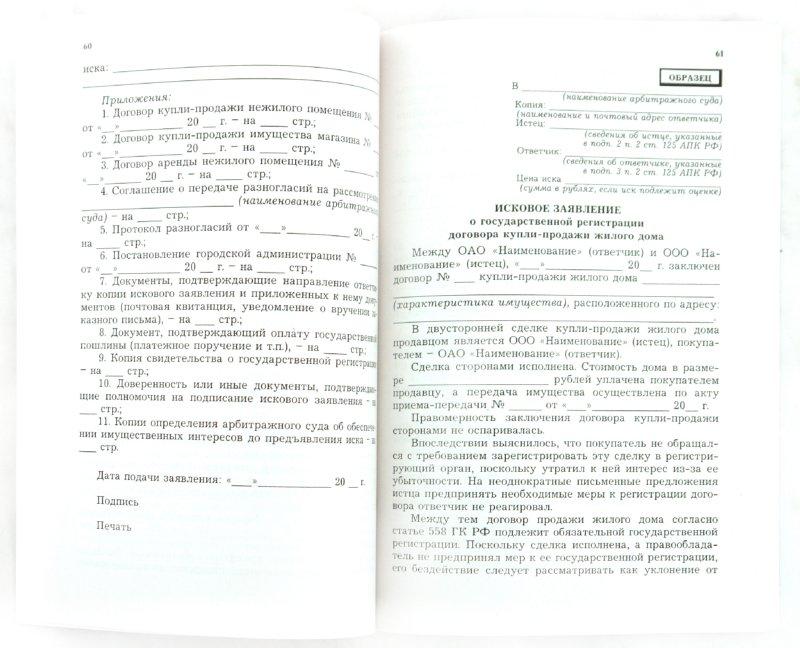Иллюстрация 1 из 3 для Исковые заявления в арбитражный суд - Михаил Тихомиров | Лабиринт - книги. Источник: Лабиринт