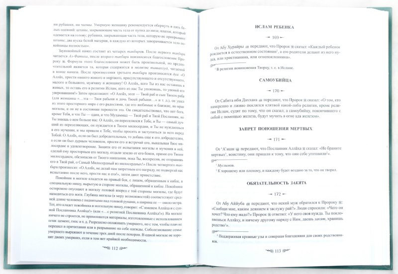 Иллюстрация 1 из 4 для Жемчужины ал-Бухари. Хадисы Пророка с комментариями - Ал - Бухари Мухаммад ибн Исмаил | Лабиринт - книги. Источник: Лабиринт