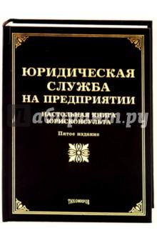 Тихомиров М. Ю., Айзин С. М. Юридическая служба на предприятии. Настольная книга юристконсултанта