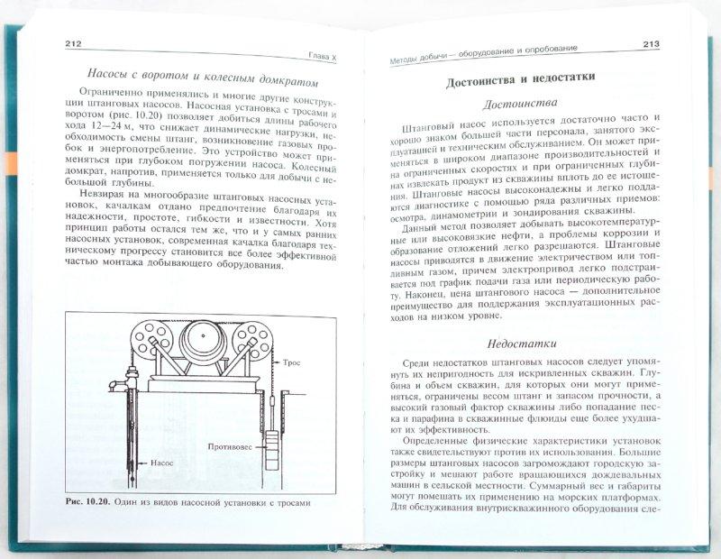 Иллюстрация 1 из 12 для Добыча нефти (2007) - Форест Грей | Лабиринт - книги. Источник: Лабиринт