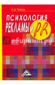 Лебедев-Любимов А Н Психология рекламы - Институт
