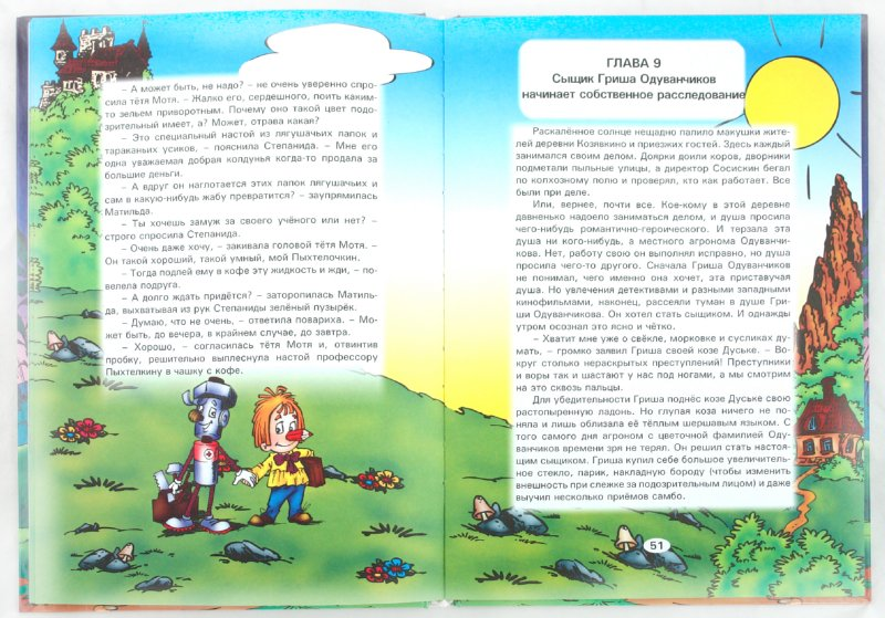 Иллюстрация 1 из 15 для Карандаш и Самоделкин в деревне Козявкино - Валентин Постников | Лабиринт - книги. Источник: Лабиринт