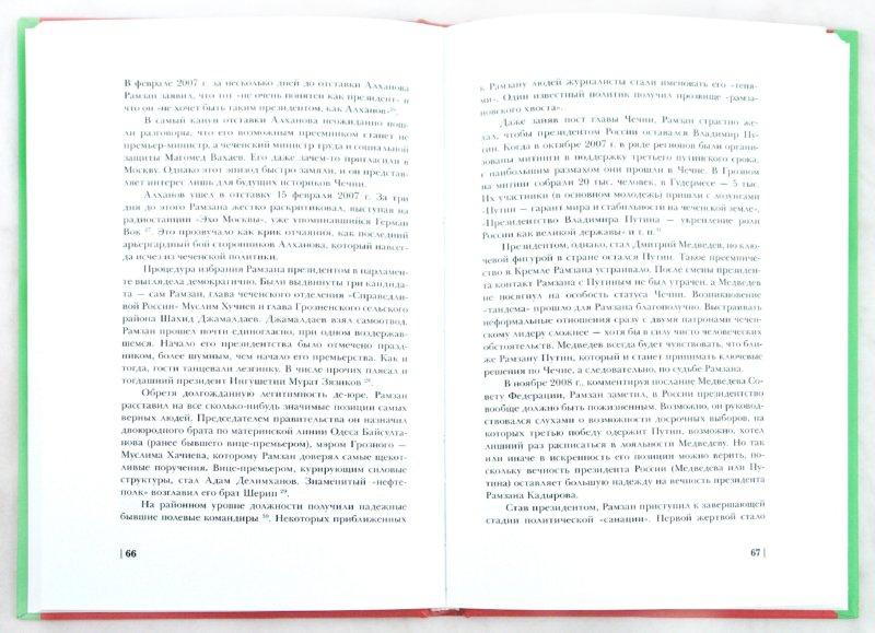 Иллюстрация 1 из 11 для Рамзан Кадыров: российский политик кавказской национальности - Алексей Малашенко | Лабиринт - книги. Источник: Лабиринт