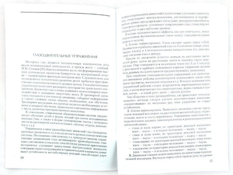 Иллюстрация 1 из 14 для Упражнения для психомоторного развития дошкольников - Алла Сиротюк   Лабиринт - книги. Источник: Лабиринт