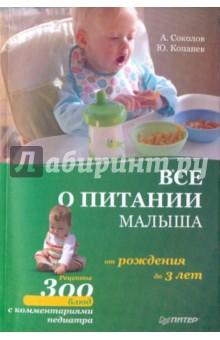 Все о питании малыша от рождения до 3 лет. Рецепты 300 блюд детской кухни