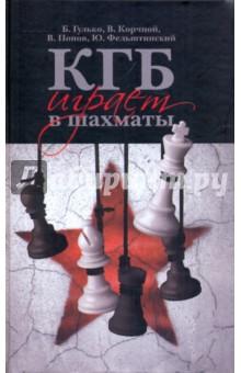 Гулько Борис Францевич, Корчной Виктор Львович, Попов Владимир К КГБ играет в шахматы