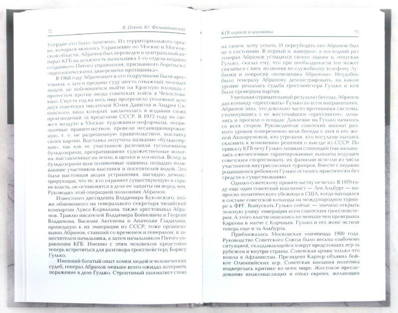 Иллюстрация 1 из 25 для КГБ играет в шахматы - Гулько, Корчной, Попов, Фельштинский   Лабиринт - книги. Источник: Лабиринт