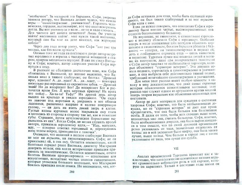 Иллюстрация 1 из 32 для Болезнь Н. В. Гоголя: Записки психиатра - Владимир Чиж | Лабиринт - книги. Источник: Лабиринт