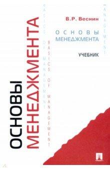 Веснин Владимир Рафаилович Основы менеджмента