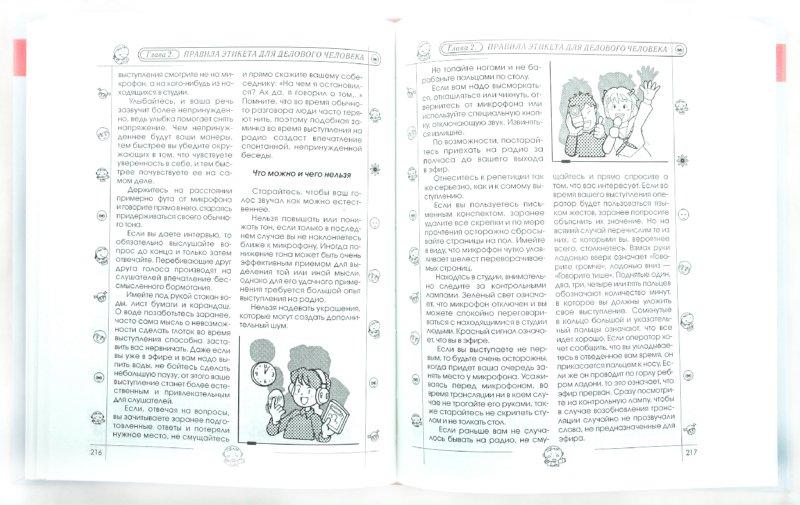 Иллюстрация 1 из 4 для Полный справочник. Этикет - Любовь Орлова   Лабиринт - книги. Источник: Лабиринт