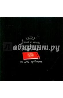 Гришковец Евгений Одновременно (DVD)
