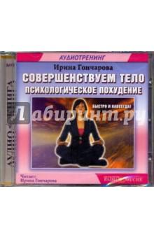 Гончарова Ирина Совершенствуем тело. Психологическое похудение. Аутотренинг (CDmp3)