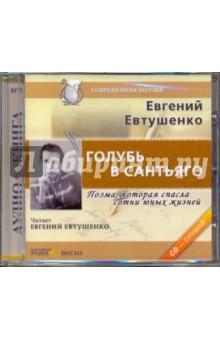 Евтушенко Евгений Александрович Голубь в Сантьяго (CDmp3)