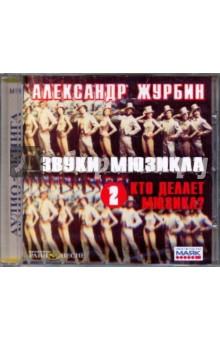 Звуки мюзикла 2. Кто делает мюзикл? (CDmp3)Другое<br>Мюзикл - один из самых динамичных жанров музыкального театра - сравнительно недавно появился на российской сцене, но сразу привлек огромное внимание и вызвал острые дискуссии. Однако в России плохо знают, что такое мюзикл, кто его создал, где истоки и каковы его новейшие тенденции.<br>Один из основателей российского мюзикла, композитор Александр Журбин, автор первой отечественной рок-оперы Орфей и Эвридика и более 40 мюзиклов, поставленных по всему миру, вот уже несколько лет ведет на радио Маяк еженедельную авторскую передачу Звуки Мюзикла. Но радио, как и театр - рисунки на песке. И только уникальный совместный проект Издательского Дома Равновесие, радиостанции Маяк и Центра Александра Журбина поможет сохранить лучшие из программ в многотомной коллекции аудиокниг - по существу, энциклопедии мюзикла.<br>Во втором томе цикла Звуки мюзикла Александр Журбин рассказывает, что такое хороший мюзикл, и кто его, собственно, создает. Он последовательно, один за другим раскроет вам секреты мастерства композитора, режиссера, либреттиста, художника и хореографа. Иллюстрируют рассказ фрагменты из мюзиклов.<br>Читает: Александр Журбин <br>Время звучания: 3 ч. 53 мин.<br>Системные требования: <br>Процессор: Pentium-II<br>Память: 256 МБ ОЗУ<br>Дисковод: CD/DVD-ROM<br>Windows 98/2000/XP<br>Звуковая карта, колонки аудиосистемы с поддержкой формата mp3.<br>