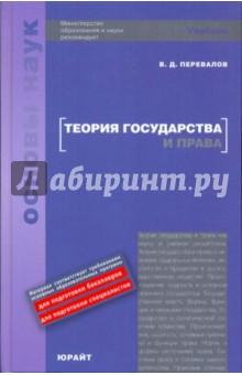 Перевалов Виктор Дмитриевич Теория государства и права: Учебник
