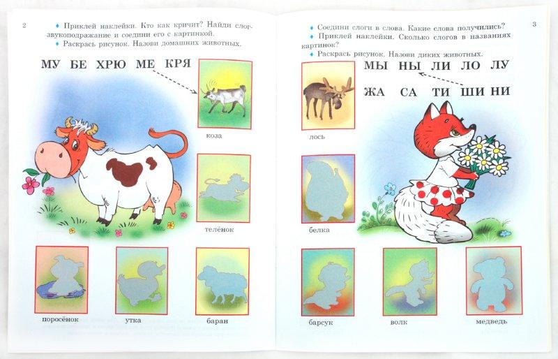 Иллюстрация 1 из 5 для Читаем слоги (+ наклейки) - Соколова, Чижова | Лабиринт - книги. Источник: Лабиринт