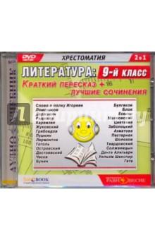 Литература. 9 класс. Краткий пересказ + лучшие сочинения (DVDmp3)